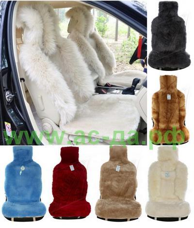 Меховые накидки на сиденье автомобиля натуральный мех