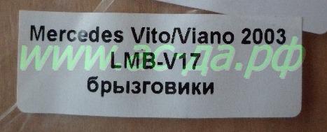 брызговики передние задние на мерседес виано вито с 2003-2014